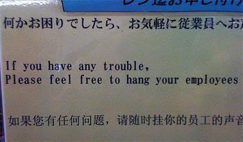 Hang your Employee