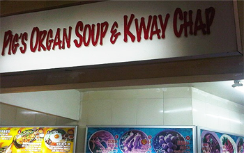 Yummy Pig s Organ Soup