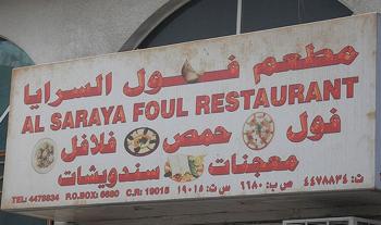 Qatar s Worst Restaurant