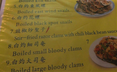 Are the bloody Clams for you Hong Kong
