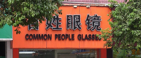 In China they think about the common people