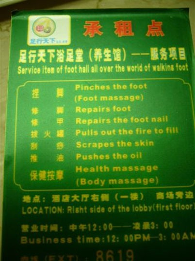 Foot massage and fire removal
