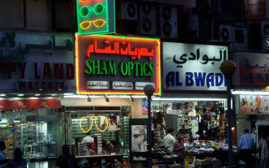 Rubbish Specs Dubai