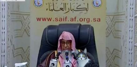 Sheikh Saleh Bin Fawzan Al Fazwan and The Cat