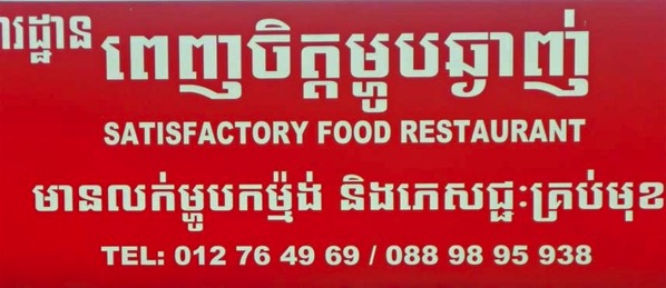 Food that is OK from Cambodia