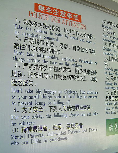 No Mental Patients  Guilin China