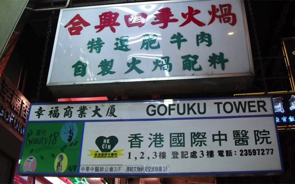 Gofuku a place in Hong Kong