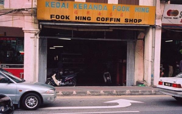 Its a fook hing coffin shop init Hong Kong