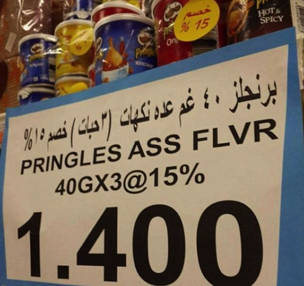 A flavour only available in Middle East