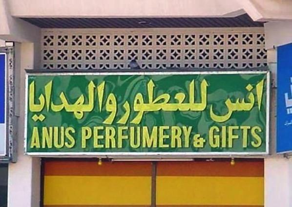 Fragrant Anus