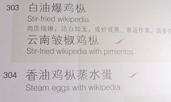 Stir fried wikipedia