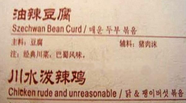 Rude and Unreasonable Chicken